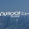 天気概況に関連するアーカイブ一覧 - Yahoo!ニュース