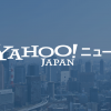 大雨、台風に関連するアーカイブ一覧 - Yahoo!ニュース